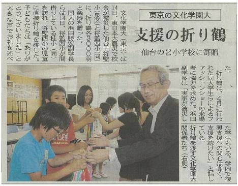 河北新報(2011年7月15日 夕刊)