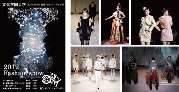 【写真】昨年度行われた国際ファッション文化学科ファッションショー『輪舞-rondo-』より
