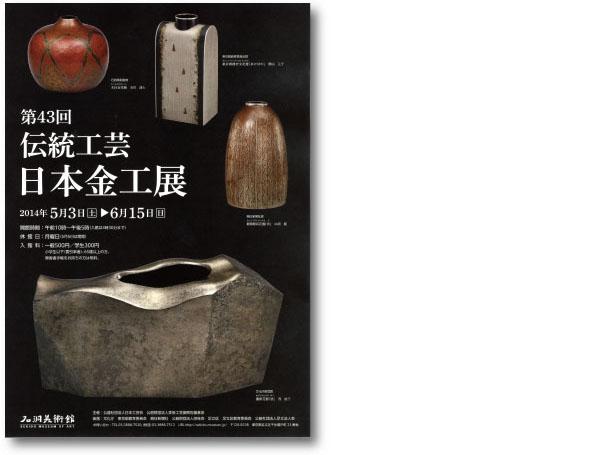 第43回 伝統工芸日本金工展