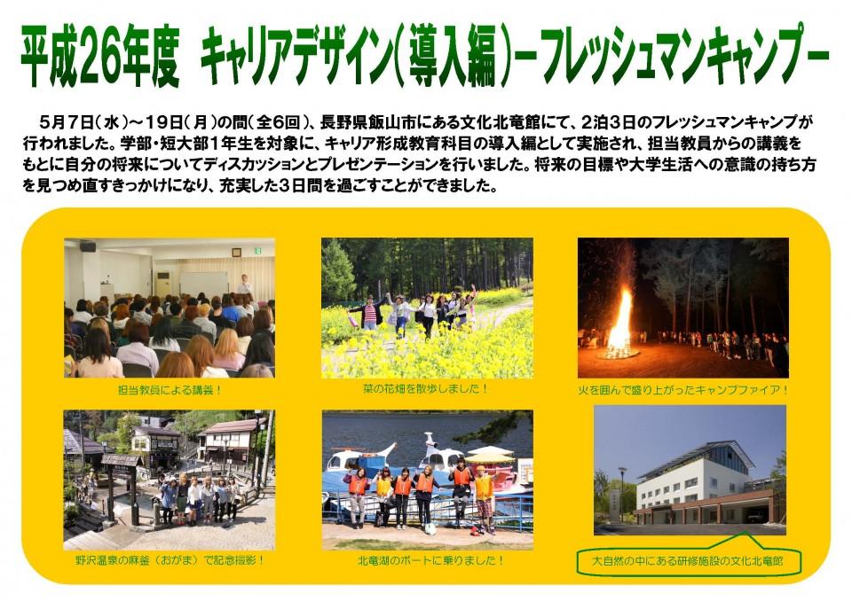 平成26年度 キャリアデザイン(導入編)-フレッシュマンキャンプ-