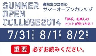 サマーオープンカレッジ2014