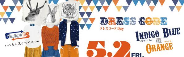 5/2(金)ドレスコードDay イベント開催!!
