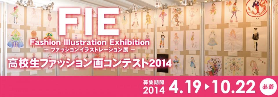 高校生ファッション画コンテスト2014