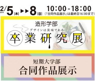 卒業研究展top画2