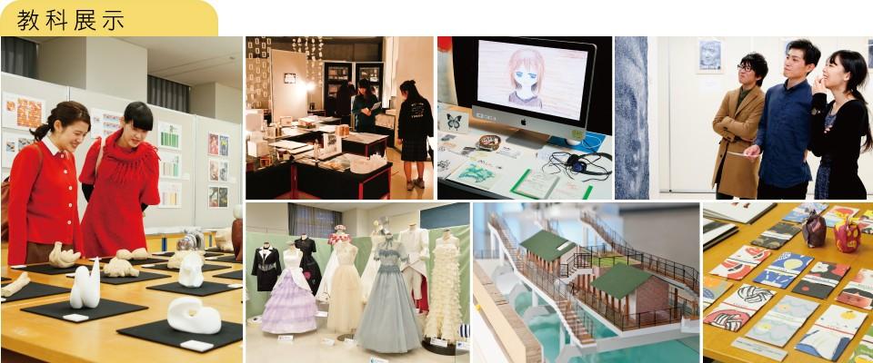文化祭2016教科展示2