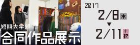 短大合同作品展示バナー02