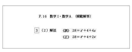 2017年度入試問題集_正誤表