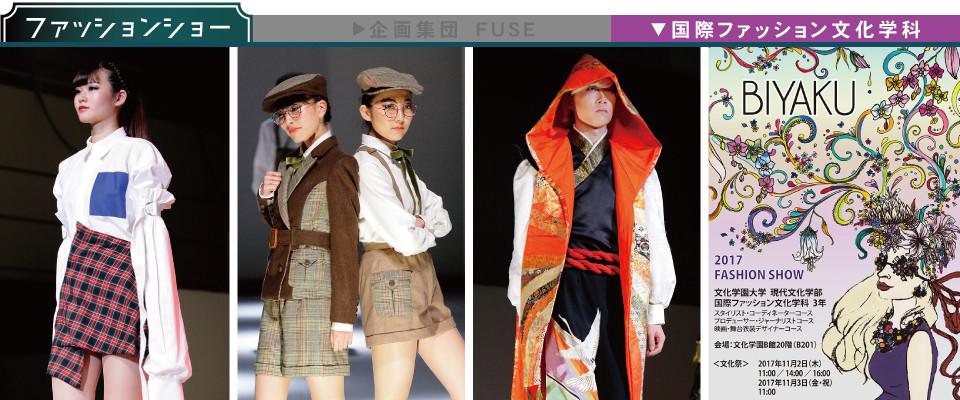 Photo_ファッションショー国際ファッション2