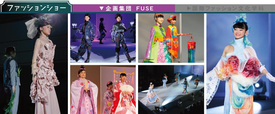 Photo_ファッションショーFUSE2