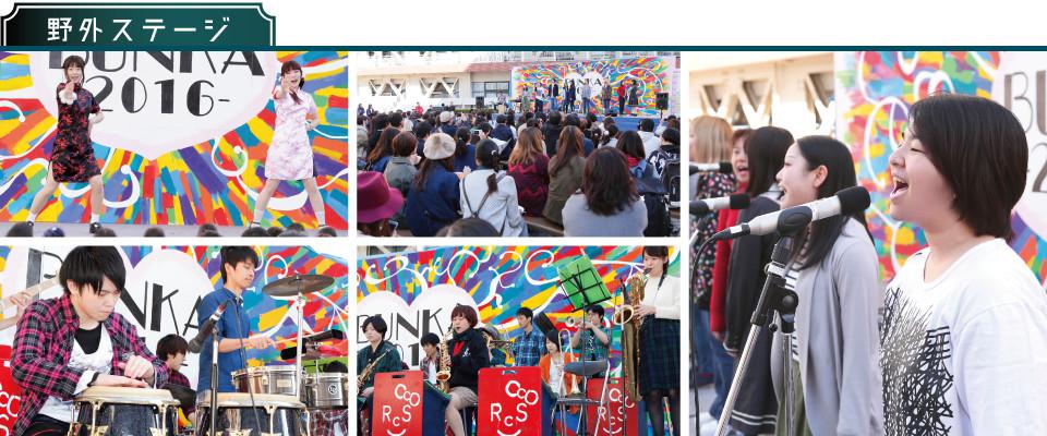 Photo_野外ステージ