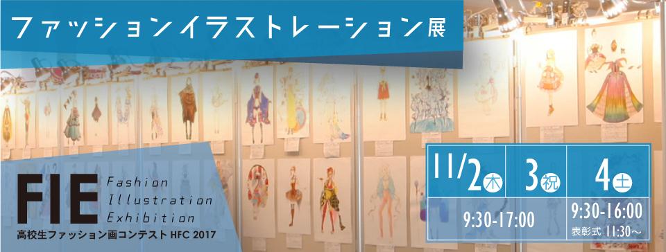 FIE作品展バナー2017