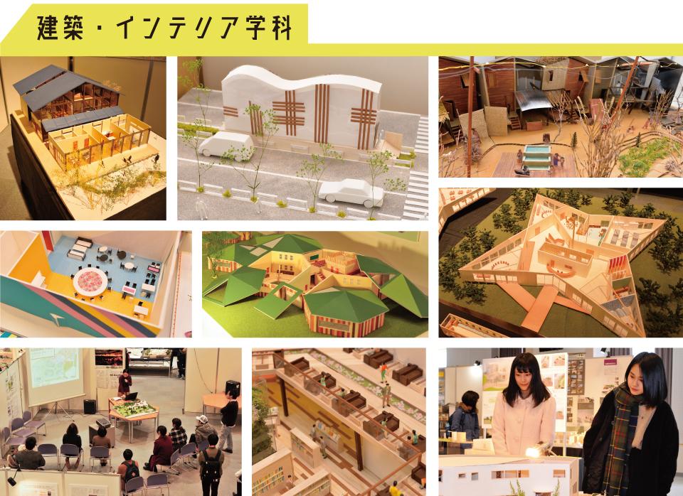 建築インテ_卒展写真2