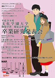 改定H29卒業研究発表会ポスター