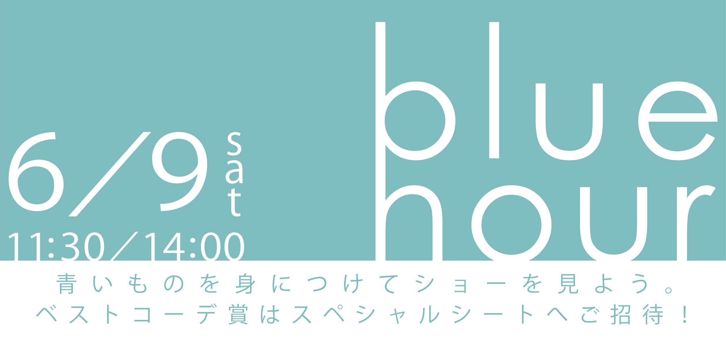 blue hour_design_web