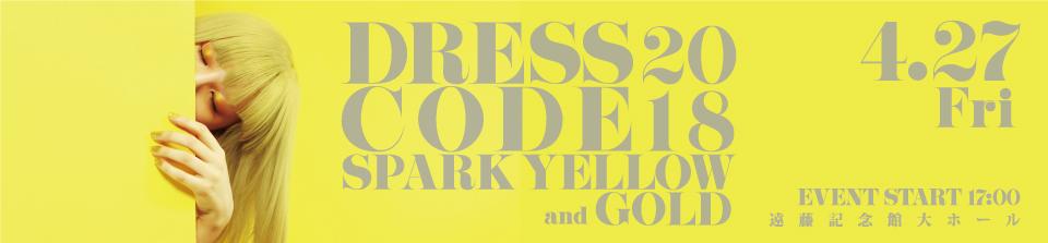 ドレスコード2018_HPバナー