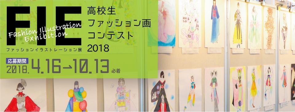 高校生ファッション画コンテスト...
