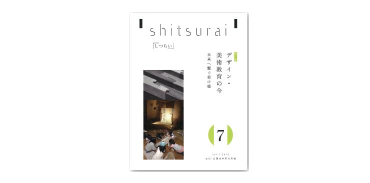 shitsurai7_top
