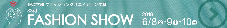 33rd_fashionshow