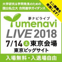 yumenavi2018