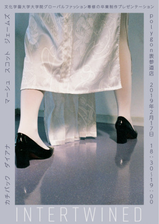 GFC_fashionshow