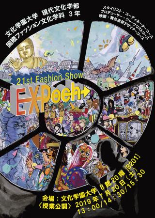 EXPoch