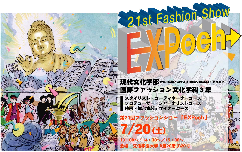 EXPoch_web
