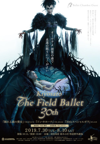 Kiyosato_The_field_ballet_30th