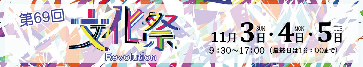 文化祭TOP
