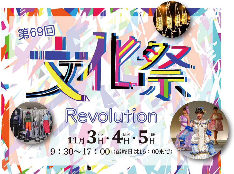 第69回「文化祭」を開催します(11/3(日・祝)・4(月・振休)・5(火))|文化学園大学