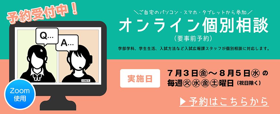 オンライン相談(7月分)