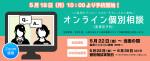 オンライン相談(6月分)