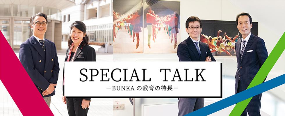 BUNKAの教育の特長