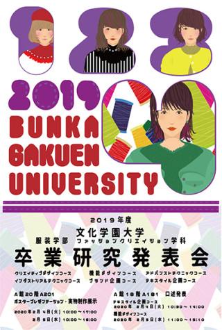 A42019年度卒展ポスター
