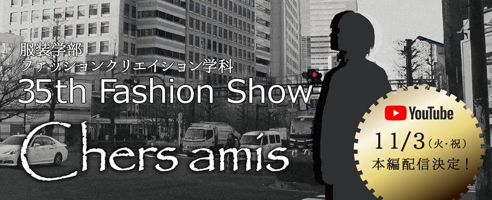 ファッションクリエイション学科ファッションショー