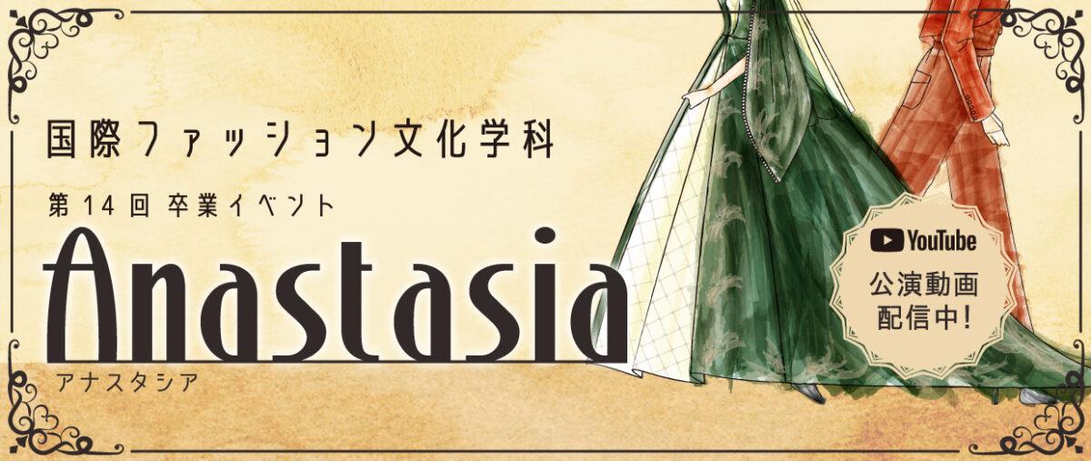 国際ファッション文化学科 第14回 卒業イベント『Anastasia』