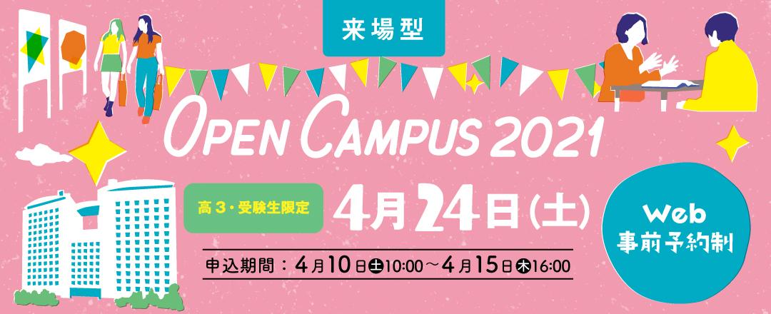 4/24(土)オープンキャンパス
