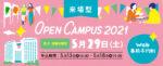 5/29(土)オープンキャンパス