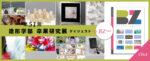 造形学部「卒業研究展」オンライン