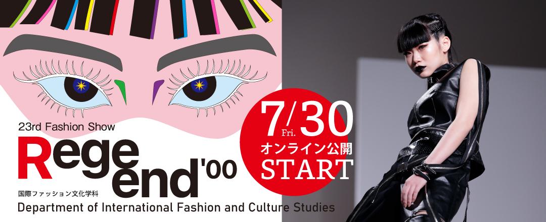 国際ファッション文化学科ファッションショー